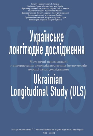 Ukrainian Longitudinal Study (ULS): Methodical recommendations on the use of psychodiagnostic tools of the first wave of research